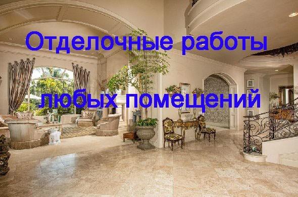 Отделочные работы Ангарск. Отделка Ангарск